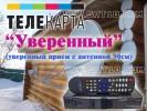 Телекарта УВЕРЕННЫЙ