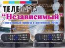 """Комплект Телекарта """"Независимый"""""""