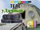 Телекарта уДачный (стандарт с антенной 0,6м)