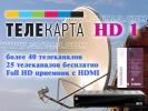 Комплект Телекарта на базе HD-ресивера