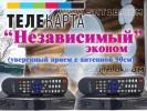 """Комплект Телекарта """"НЕЗАВИСИМЫЙ ЭКОНОМ"""""""
