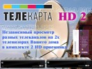 Комплект Телекарта на базе 2x HD-ресиверов